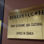 名古屋(愛知)は台湾のビザは大阪で取得、場所や費用は?