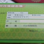 台湾の郵便局(中華郵政)の口座開設方法!銀行より簡単!?