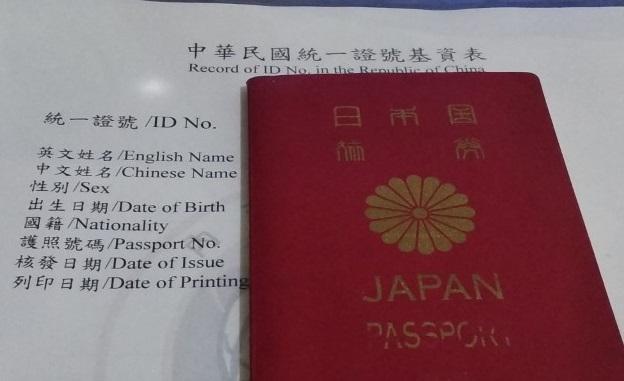 台湾で銀行口座開設のため「中華民國統一證號基資表(台湾のマイナンバー)」必要な持ち物・取得までの流れ