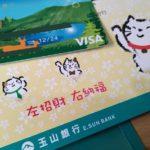 【2019年】台湾の銀行口座開設方法を紹介!台湾で生活するために銀行口座を作る!
