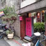 台湾のLGBTQショップ晶晶書庫へ行ってきた!