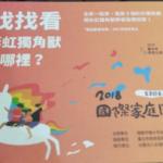 台湾の同性婚イベント国際家庭日に行ってみた
