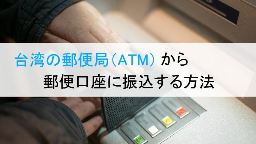 台湾の郵便局(ATM)から郵便口座に振込する方法