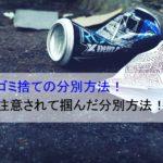 台湾のゴミ捨ての方法!何度も注意されて掴んだ分別方法!