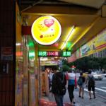 台湾運彩って何?台湾の合法スクラッチ、LOTOやってみた!