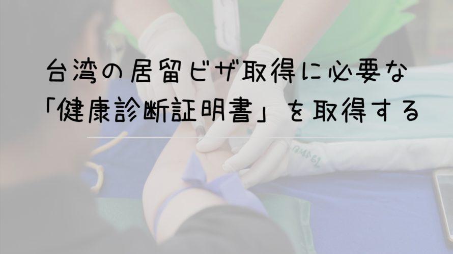 台湾の居留ビザ取得に必要な「健康診断証明書」を取得する