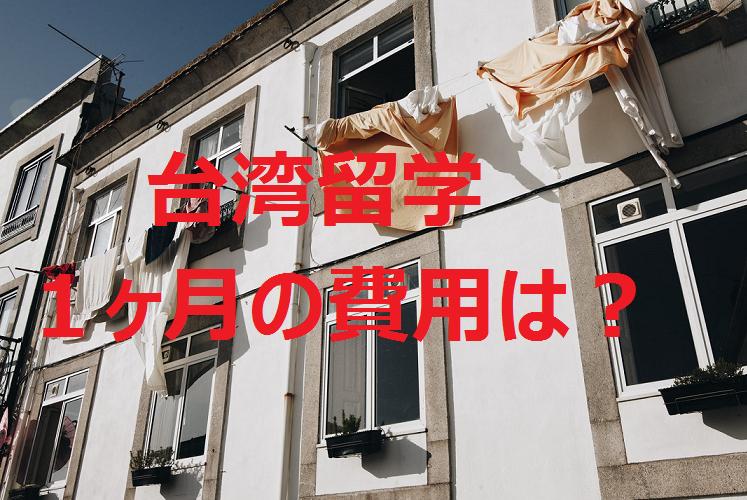 台湾の政治大学で語学留学 1か月にかかる金額は?