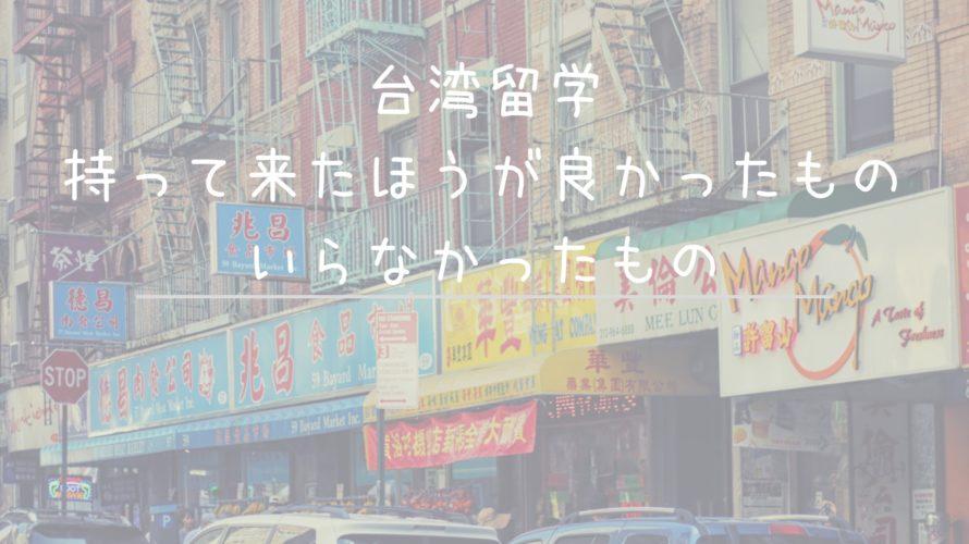 台湾留学に持って来たほうが良かったもの、いらなかったもの