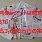 台湾のレシート絶対捨てないで!最高3600万円が当たる統一發票くじ