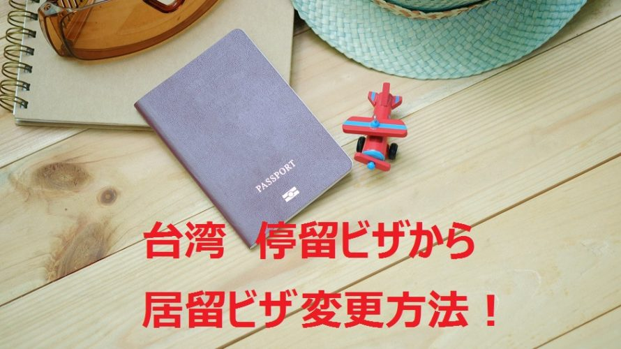 台湾停留ビザから居留ビザへの変更方法(学生版)