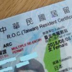 台湾語学留学で居留証を取得する方法、費用や取得の流れ