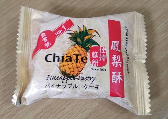 台湾お土産定番!パイナップルケーキ食べ比べた結果!!