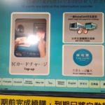 中国語できなくてもOK!悠遊カードのチャージ方法