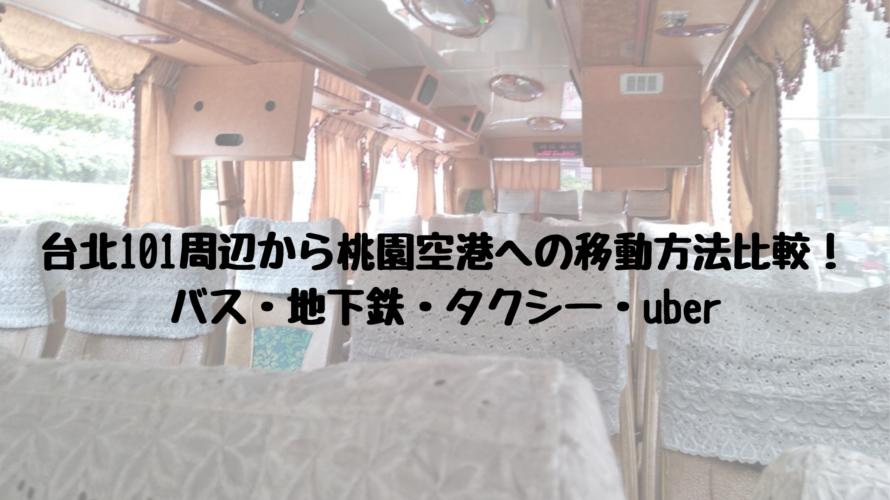 台北101周辺から桃園空港への移動方法比較!バス・地下鉄・タクシー・uber