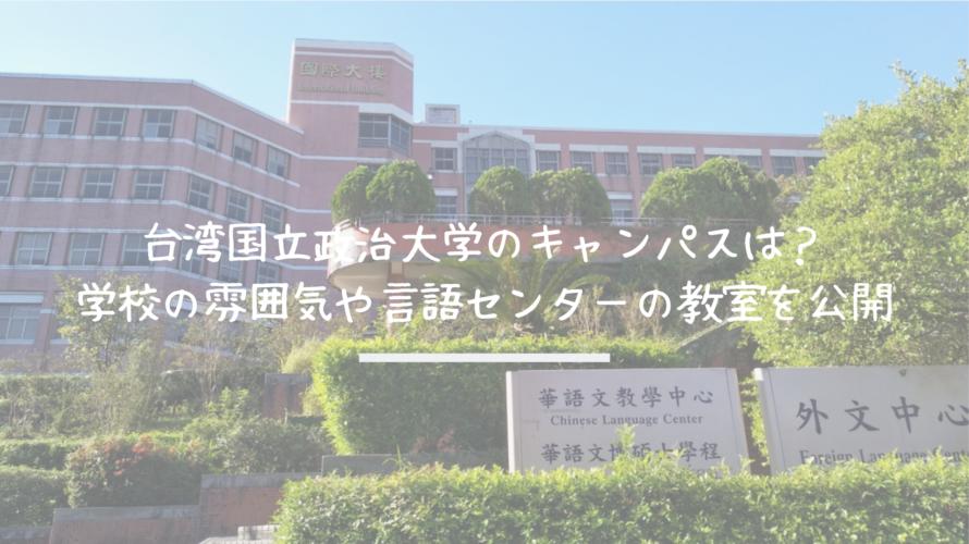 台湾国立政治大学のキャンパスは?学校の雰囲気や言語センターの教室を紹介