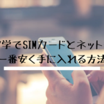 台湾留学でSIMカードとネット環境を一番安く手に入れる方法