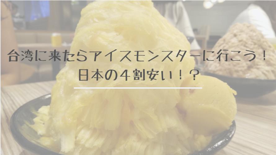 台湾に来たらアイスモンスターに行こう!日本の4割安い!?