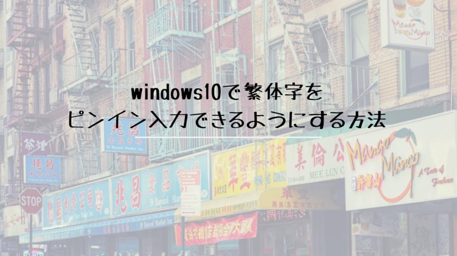 windows10で繁体字をピンイン入力できるようにする方法
