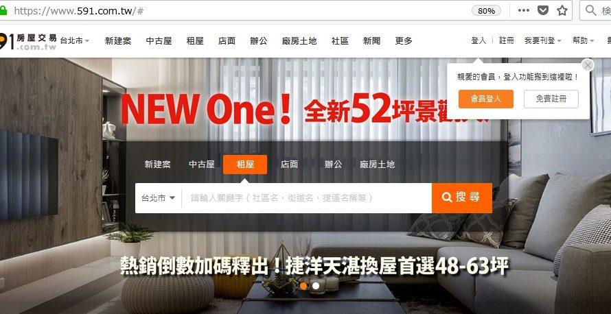 台湾で自分で部屋探しする方法!591の使い方!