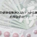 台湾の健康保険加入はいつから義務?お得なのか?