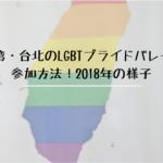 台湾・台北のLGBTプライドパレード参加方法!2018年の様子