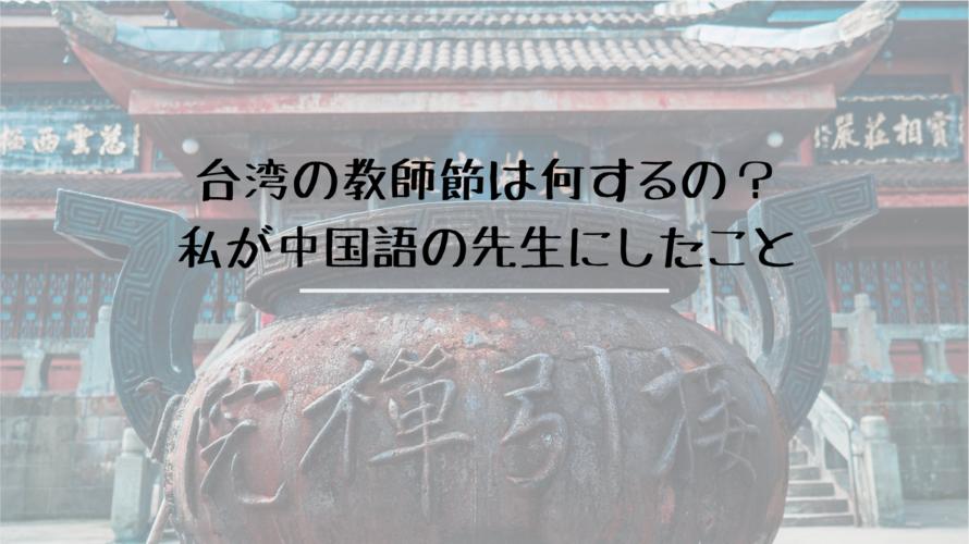 台湾の教師節は何するの?私が中国語の先生にしたこと