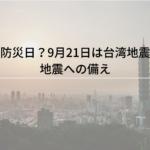 台湾の防災日?9月21日は台湾地震の日!地震への備え