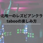台北唯一のレズビアンクラブtabooの楽しみ方