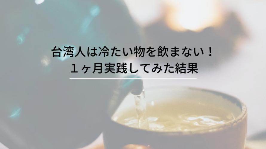 生理痛が軽くなる!?台湾人は冷たい物を飲まない!1ヶ月実践してみた結果