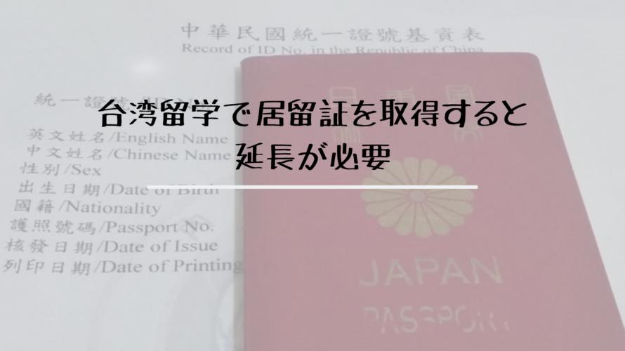 台湾留学で居留証を取得すると延長が必要