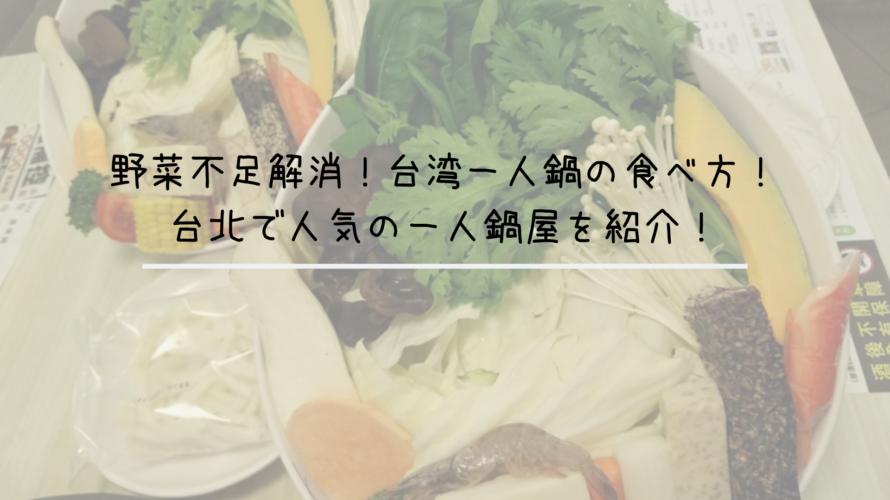野菜不足解消!台湾一人鍋の食べ方!台北で人気の一人鍋屋を紹介!