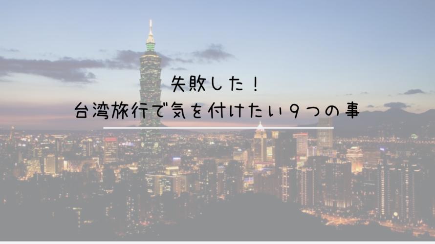 失敗した!  台湾旅行で気を付けたい9つの事