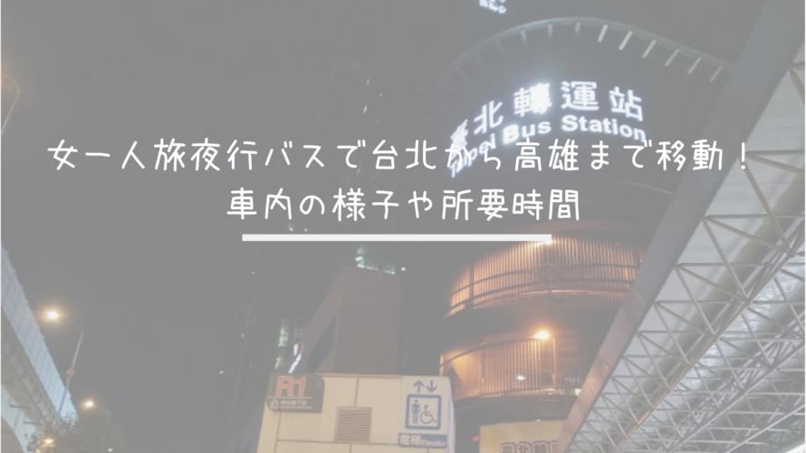 女一人旅夜行バス台北から高雄まで移動!車内の様子や所要時間
