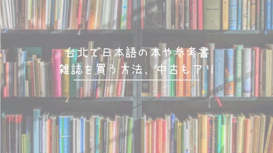 台北で日本語の本や参考書・雑誌を買う方法、中古もアリ