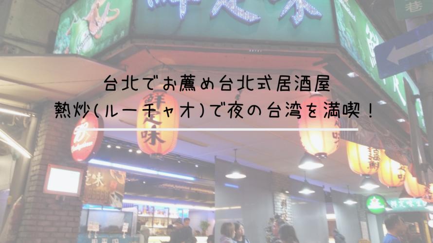 台北でおすすめ台北式居酒屋熱炒(ルーチャオ)で台湾ビールを飲む!