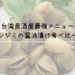 台湾居酒屋最強メニューのシジミの醤油漬け食べ比べ