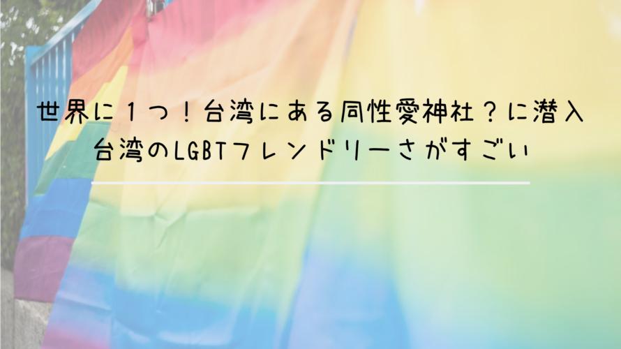 世界に1つ!台湾にある同性愛神社?に潜入、台湾のLGBTフレンドリーがすごい