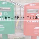 台湾から日本に手紙・ハガキを送る方法、実際に送ってみた