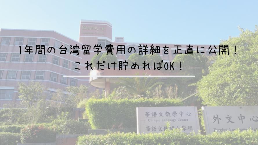 1年間の台湾留学費用を正直に公開!最低でもこの金額を貯めよう!