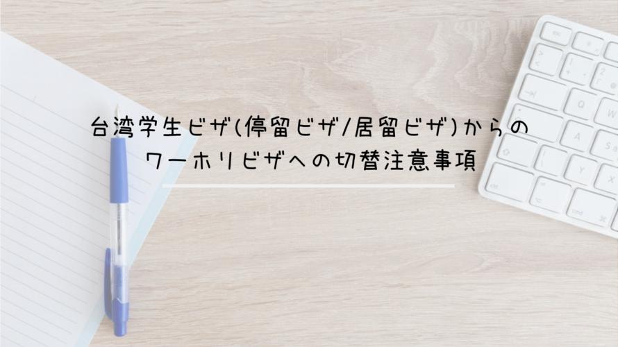 台湾学生ビザ(停留ビザ/居留ビザ)からのワーホリビザへの切替注意事項
