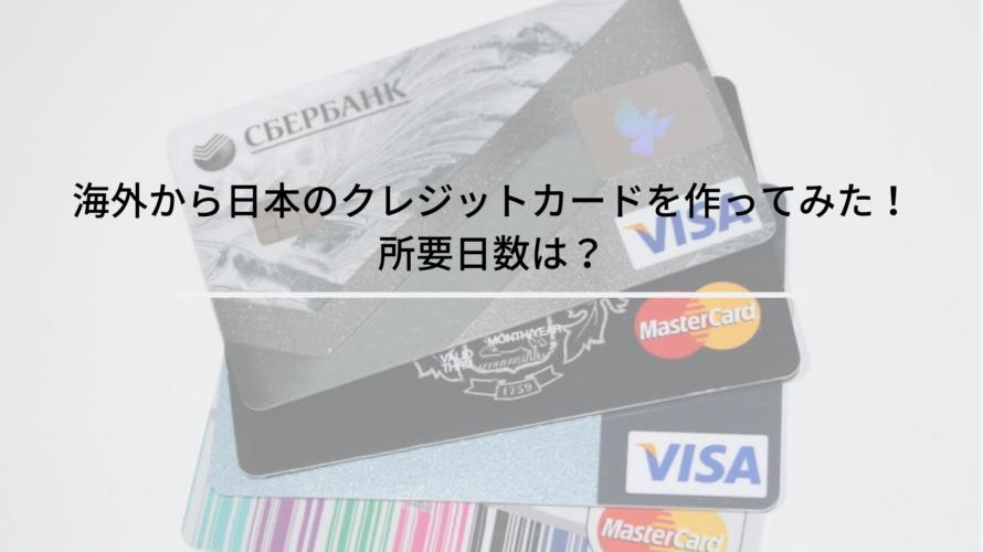 海外から日本のクレジットカードを作ってみた!所要日数は?