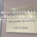 台湾のワーホリビザ取得方法!必要なものと申請の注意点