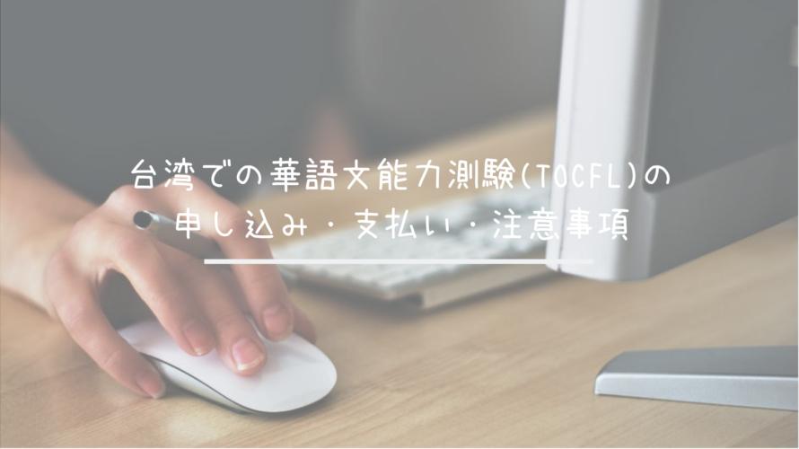 台湾での華語文能力測験(TOCFL)の申し込み・支払い・注意事項