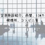 高雄空港施設紹介、両替、SIMカード、喫煙所、コンビニ等