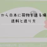 台湾から日本に荷物を送る場合の送料と送り方