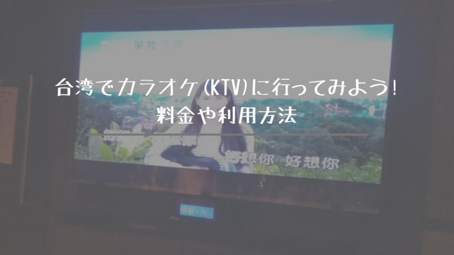 台湾でカラオケ(KTV)に行ってみよう!料金や利用方法