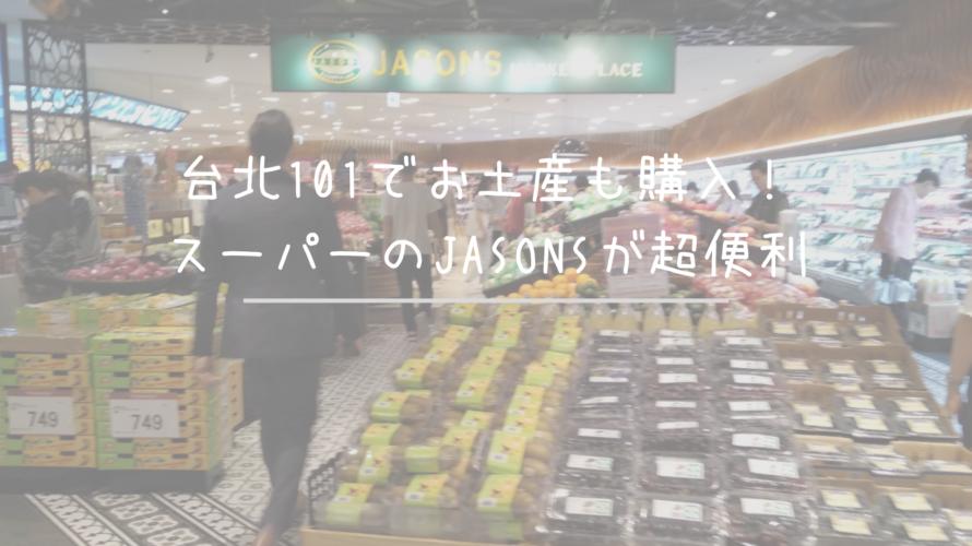 台北101でお土産も購入!スーパーのJASONSが超便利