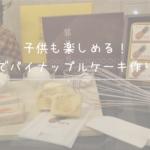 子供も楽しめる!台北でパイナップルケーキ作り体験