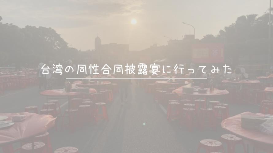 【台湾同性婚】台湾の同性合同披露宴に行ってみた