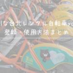 超便利な台北レンタル自転車youbike登録・使用方法まとめ